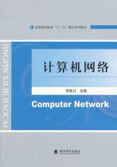 计算机网络(仅适用PC阅读)