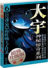 超强升级版·大宇神秘惊奇第一季:⑩断手之谜·幽灵姐姐(试读本)