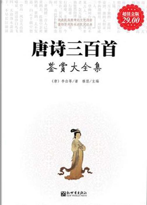 唐诗三百首鉴赏大全集(超值金版)