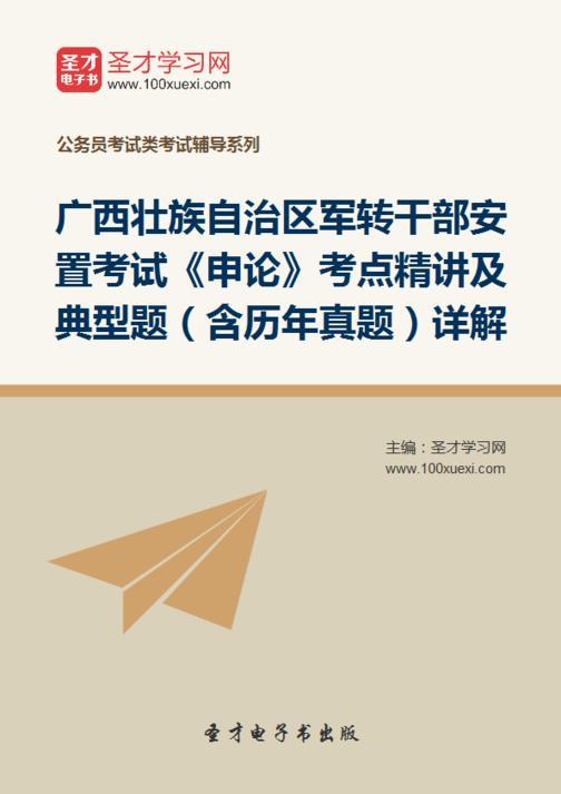 2018年广西壮族自治区军转干部安置考试《申论》考点精讲及典型题(含历年真题)详解