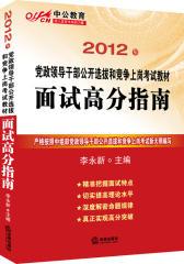 面试高分指南-中公教育2012年党政领导干部公开选拔和竞争上岗考试教材-面试高分指南(试读本)