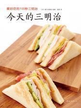 新大谷饭店 编著:今天的三明治