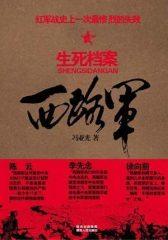 西路军·生死档案(试读本)