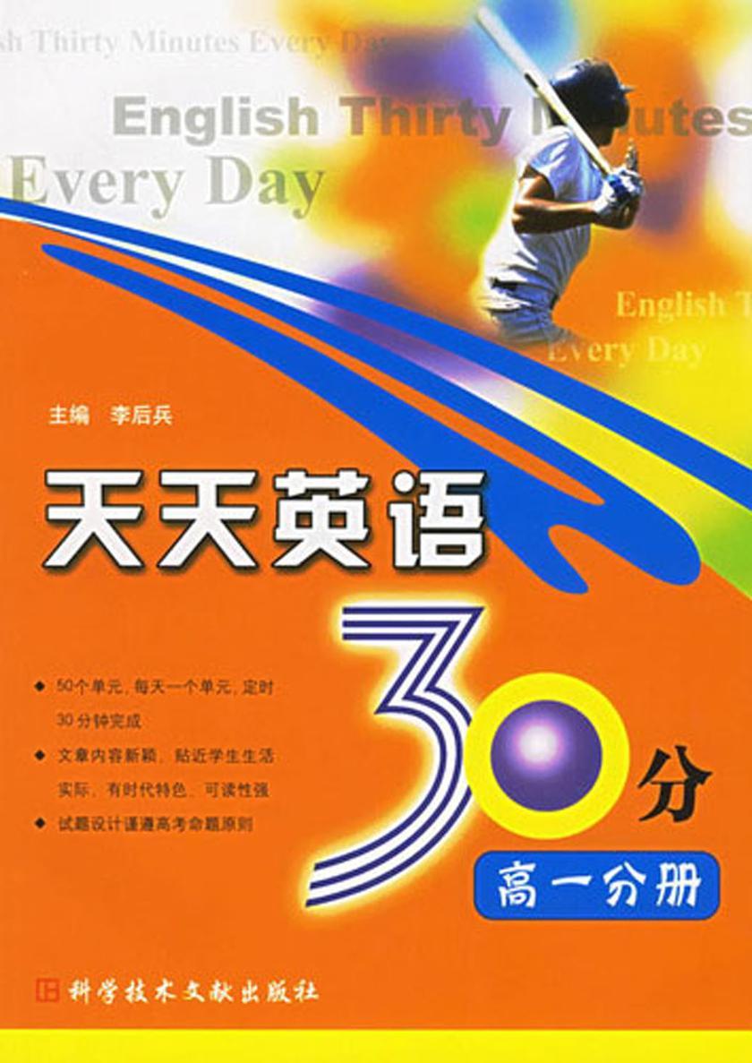 天天英语30分(高一分册)(仅适用PC阅读)
