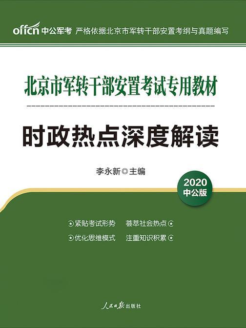 中公2020北京市军转干部安置考试专用教材时政热点深度解读