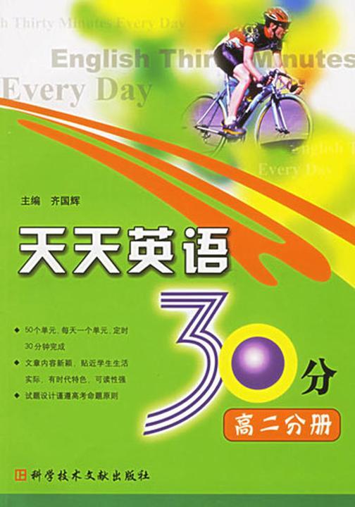 天天英语30分(高二分册)(仅适用PC阅读)