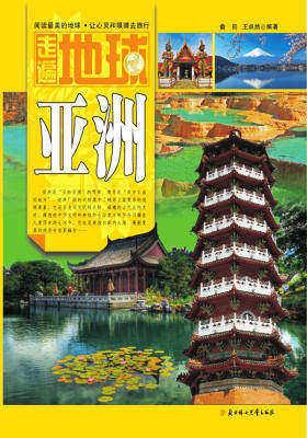 走遍地球:亚洲(仅适用PC阅读)