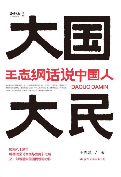 大国大民:王志纲话说中国人(继林语堂《吾国与吾民》之后又一部写透中国国民性的力作。《吾国与吾民》让外国人读懂中国人,《大国大民》让中国人读懂中国人)
