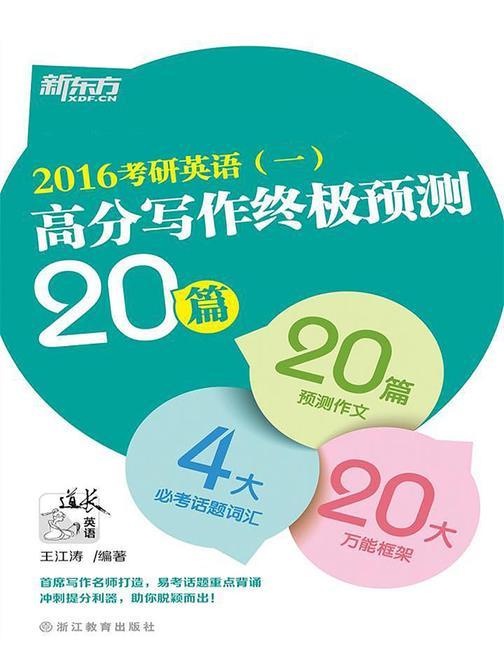 (2016)考研英语(一)高分写作终极预测20篇