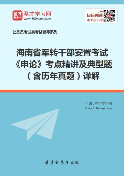2018年海南省军转干部安置考试《申论》考点精讲及典型题(含历年真题)详解