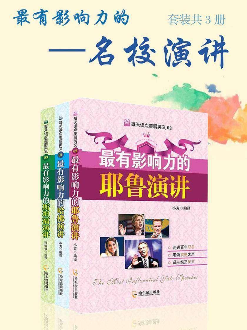 最有影响力的名校演讲:中英对照(套装共3册)