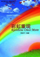 彩虹重现(试读本)