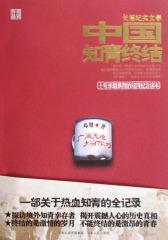 中国知青终结