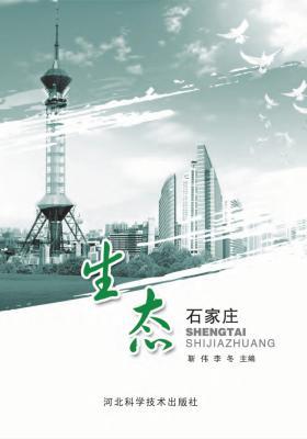 生态石家庄(仅适用PC阅读)