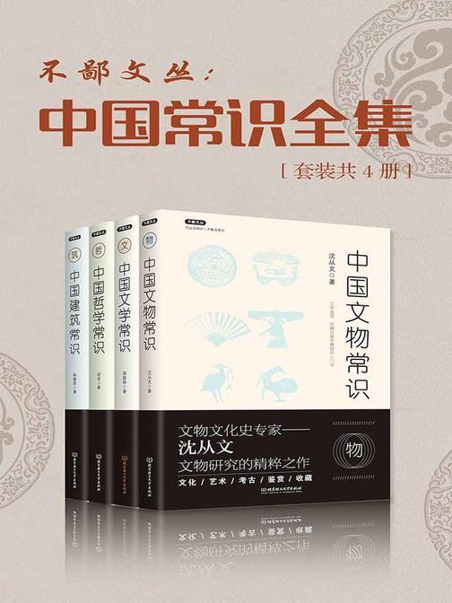 中国常识全集(套装共4册)