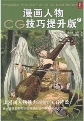 漫画人物CG技巧提升版2(试读本)