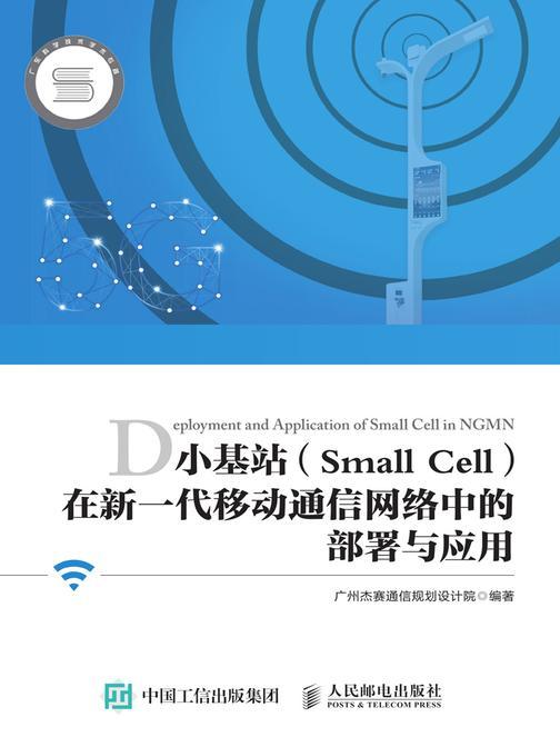 小基站(Small Cell)在新一代移动通信网络中的部署与应用