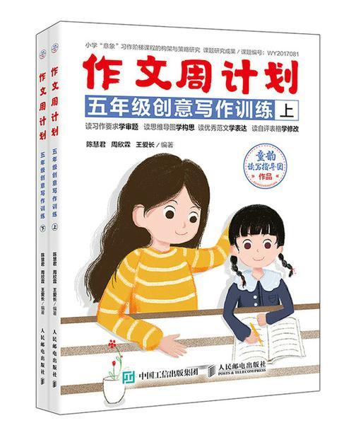 作文周计划 五年级创意写作训练(全2册)