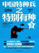 中国特种兵之特别有种3
