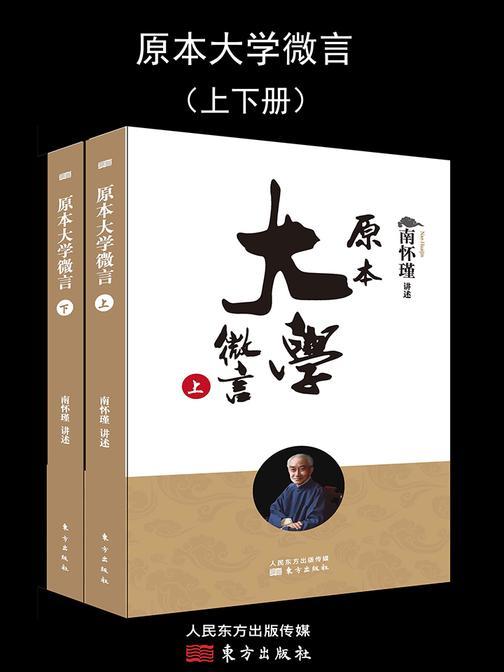 原本大学微言(套装共2册)