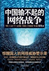 中国输不起的网络战争