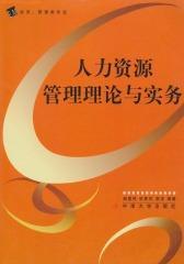 人力资源管理理论与实务(仅适用PC阅读)