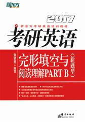 (2017)考研英语完形填空与阅读理解PARTB(新题型)