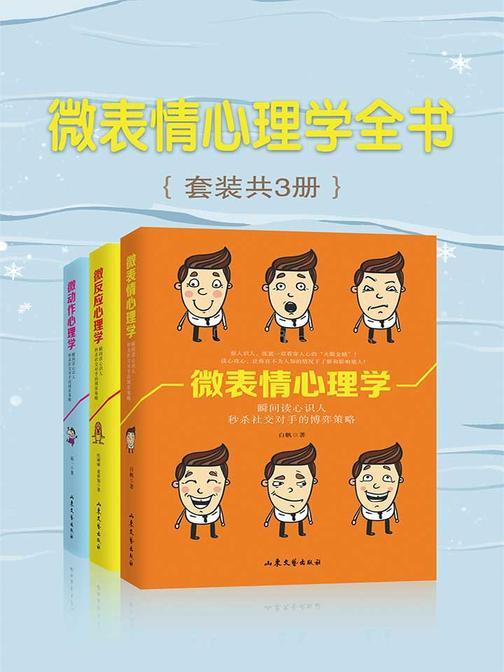 微表情心理学全书(套装共3册)