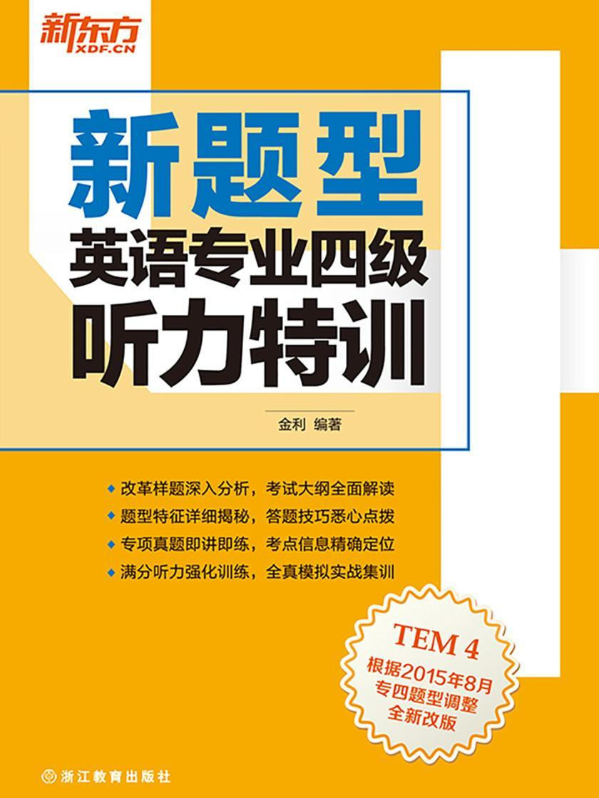 (新题型)英语专业四级听力特训