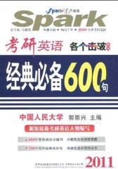 考研英语经典必备600句(2011)(仅适用PC阅读)