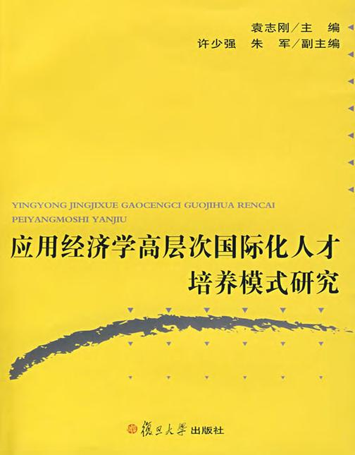 应用经济学高层次国际化人才培养模式研究