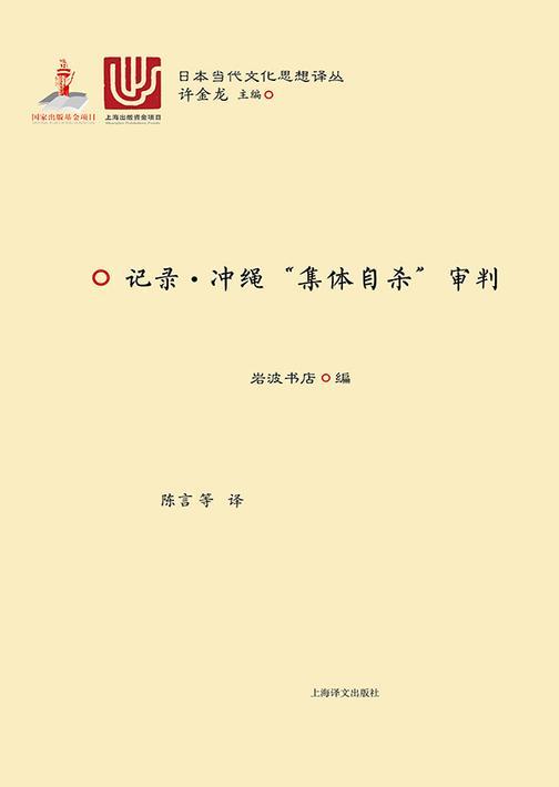 """记录·冲绳""""集体自杀""""审判"""