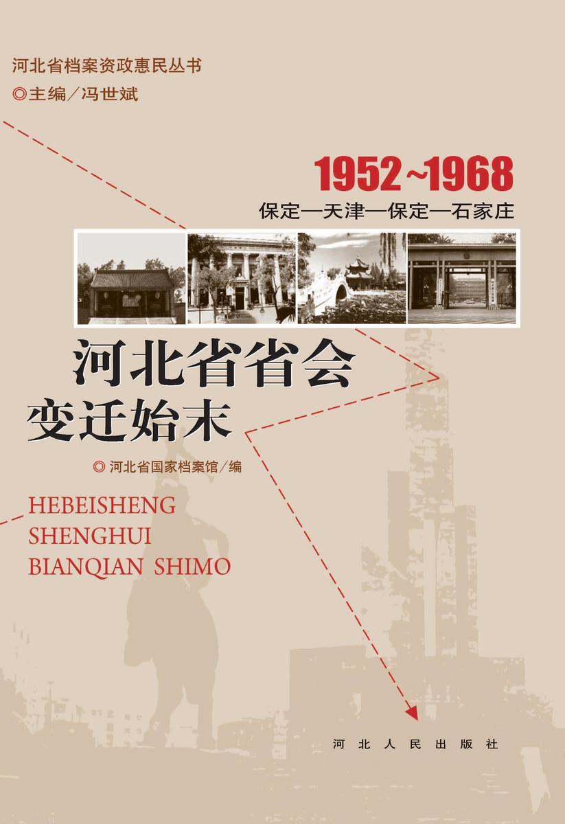 1952~1968河北省省会变迁始末