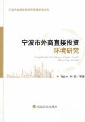 宁波市外商直接投资环境研究(仅适用PC阅读)