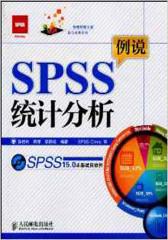 例说SPSS统计分析