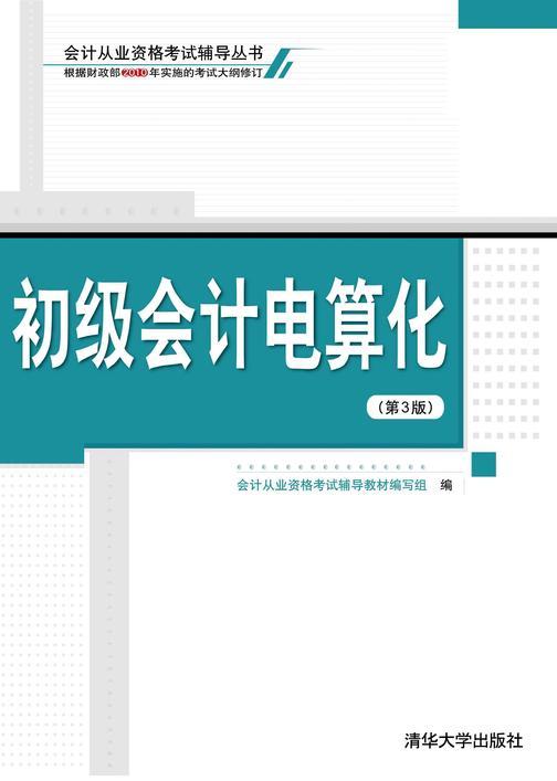 初级会计电算化(第3版)