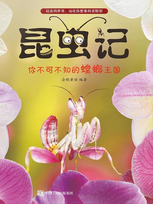 昆虫记:你不可不知的螳螂王国