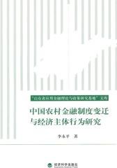 中国农村金融制度变迁与经济主体行为研究(仅适用PC阅读)