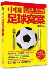 中国足球窝案(试读本)