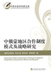 中俄蒙地区合作制度模式及战略研究(仅适用PC阅读)