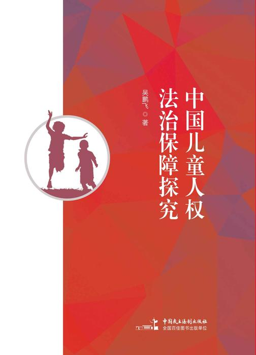 中国儿童人权法治保障探究