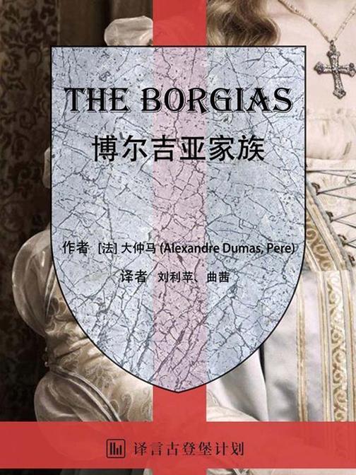 博尔吉亚家族