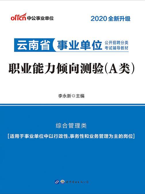 中公2020云南省事业单位公开招聘分类考试辅导教材职业能力倾向测验(A类)(全新升级)