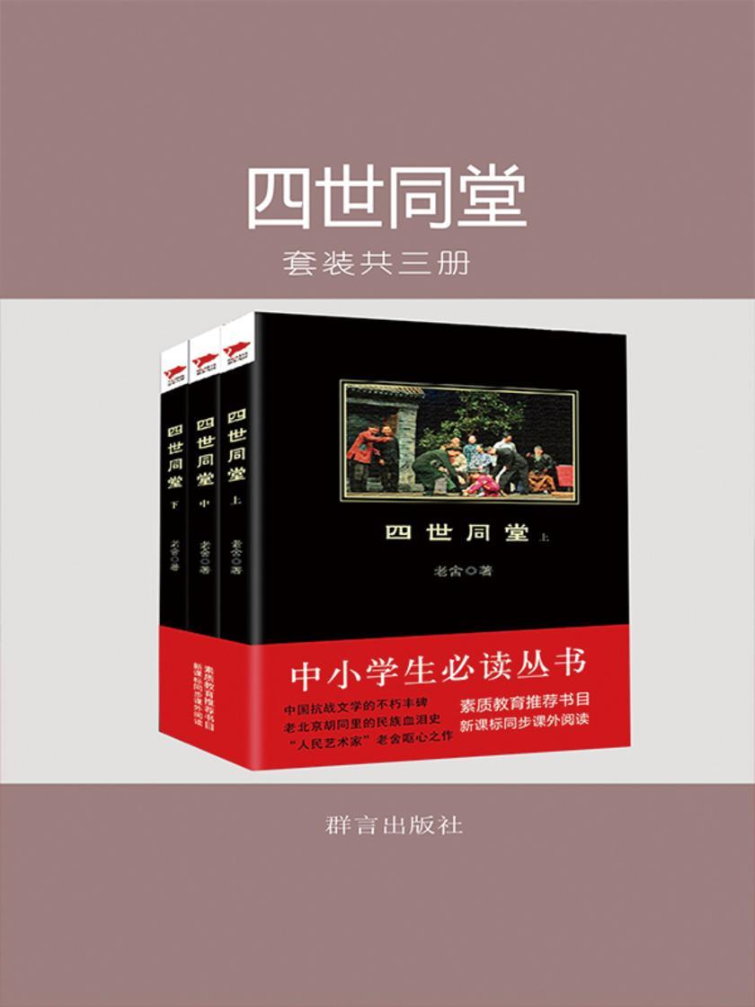 四世同堂(全三册)(中小学生必读丛书)