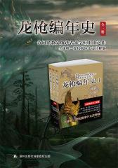 龙枪传奇(全三册)