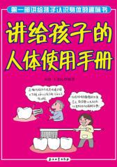 讲给孩子的人体使用手册(试读本)
