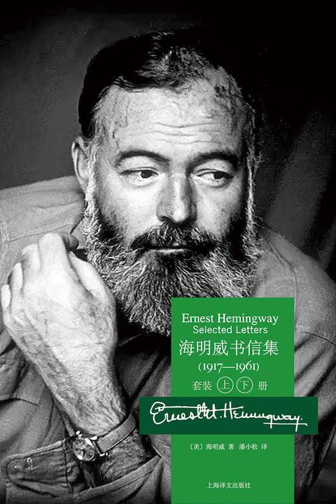 海明威书信集:1917-1961(套装上下册)