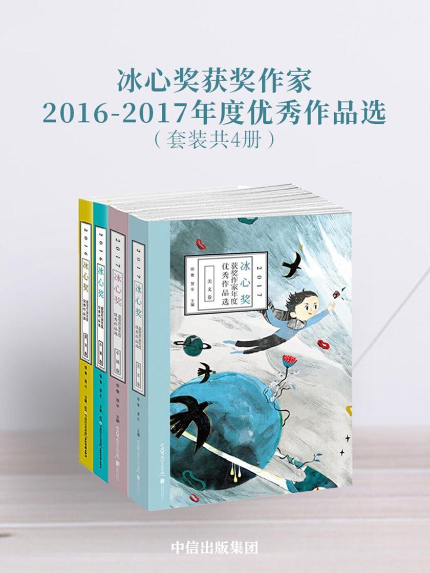 冰心奖获奖作家2016-2017年度优秀作品选(套装共4册)