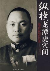 纵横龙潭虎穴间——靖任秋回忆录(试读本)