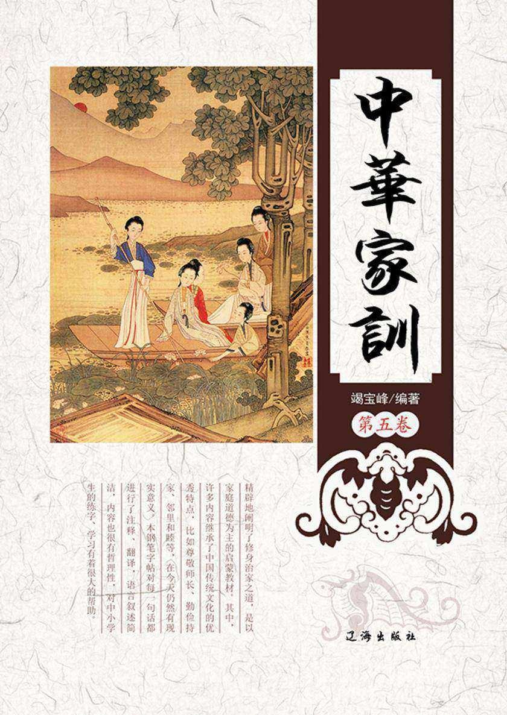 中华家训(第五卷)